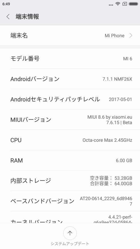Mi6 Xiaomi.eu ROM 設定 端末情報1