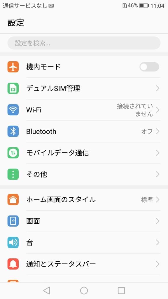 Huawei honor 6X 設定1