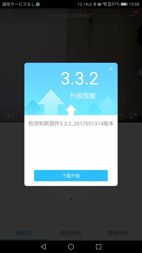Xiaomi 360カメラ Mi Homeと接続 アップデート