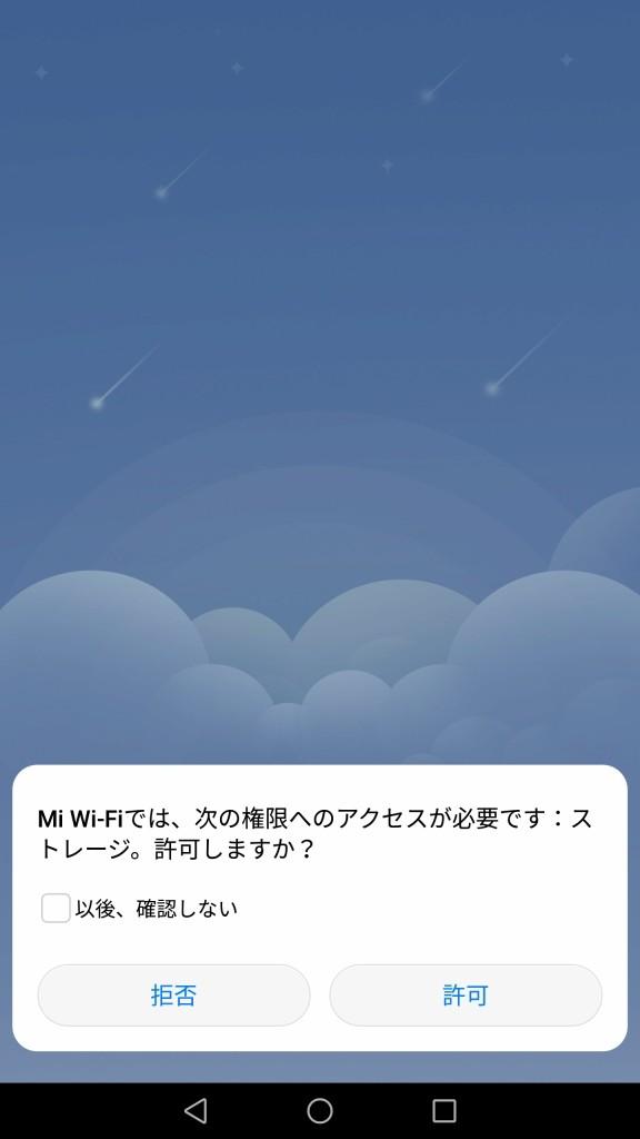 Xiaomi-Mi-R3Pに接続して初期設定 権限