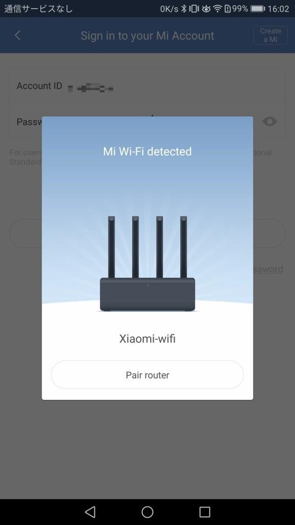 Xiaomi-Mi-R3Pに接続して初期設定 接続完了