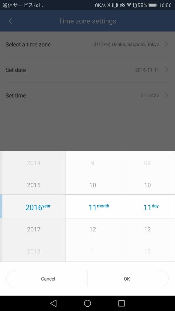 Xiaomi-Mi-R3P Mi Wifiアプリ タイムゾーン