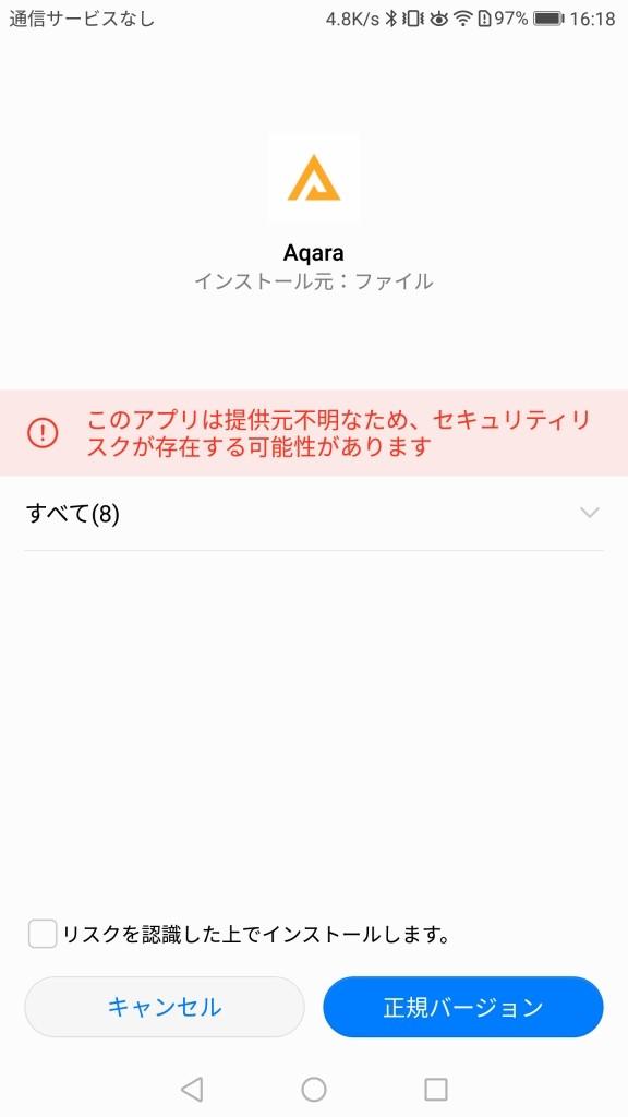 Aqaraアプリ 野良アプリ 正規版を探す