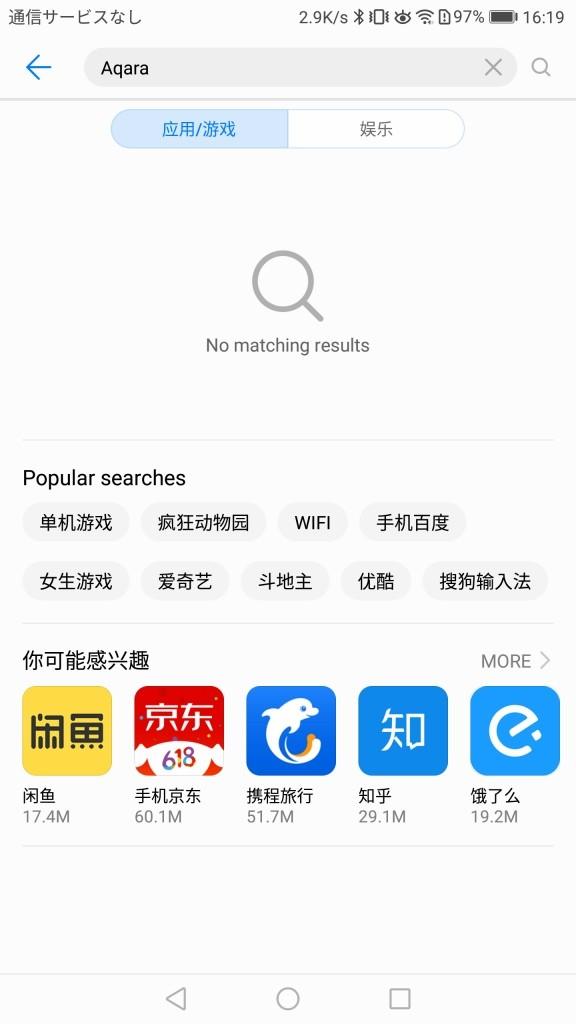 Aqaraアプリ 野良アプリ 正規版を探すがHiAppに無い