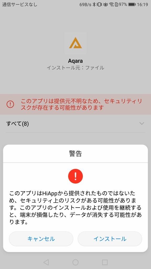 Aqaraアプリ 野良アプリインストール