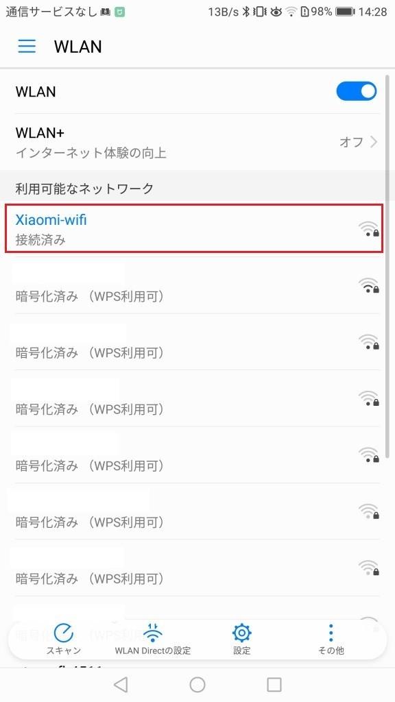 Xiaomi-Mi-R3P Mi Wifiアプリ 20Mくらいある駐車場にギリギリ届いた