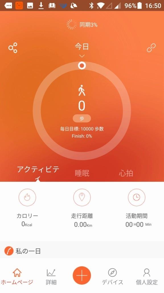 Makibes ID107 Plus スマート ブレスレット VeryFitPro 機能 歩数