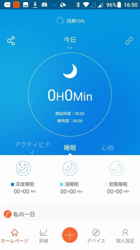 Makibes ID107 Plus スマート ブレスレット VeryFitPro 機能 睡眠