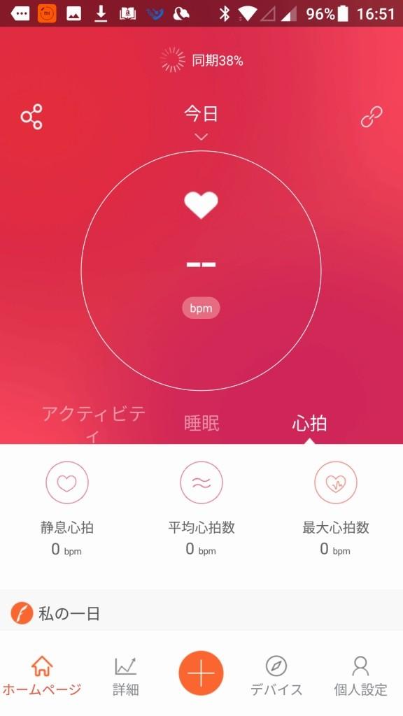 Makibes ID107 Plus スマート ブレスレット VeryFitPro 機能 心拍