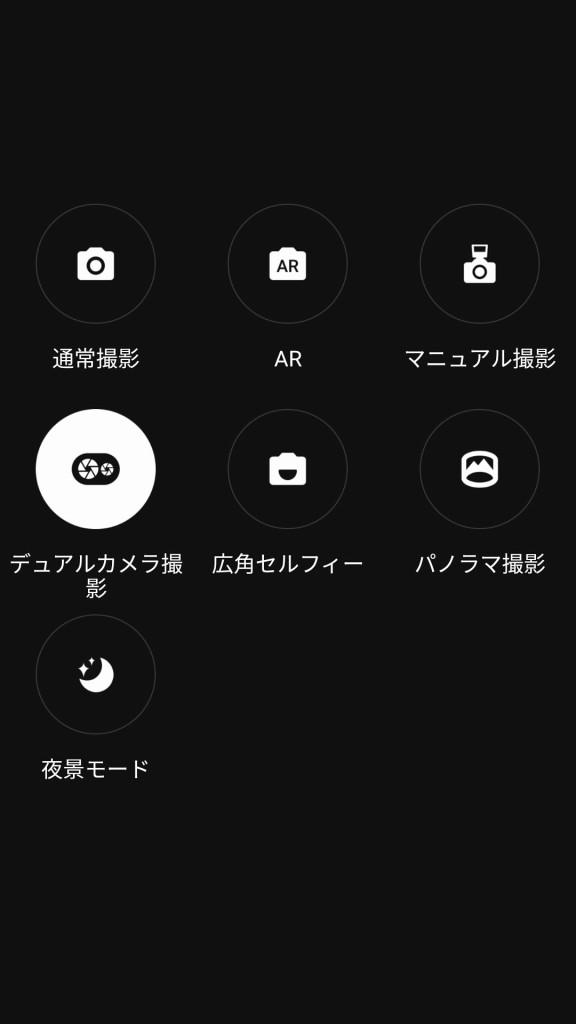 LENOVO Phab 2 Plus カメラ モード