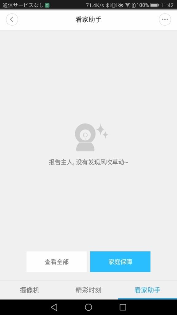 Xiaomi 360カメラ Mi Home 看家助手