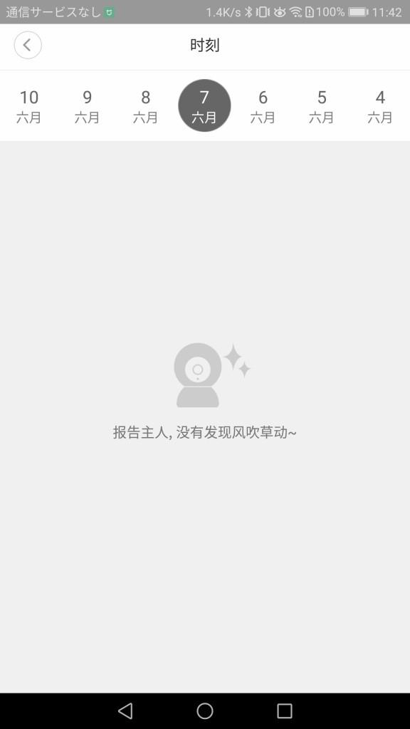 Xiaomi 360カメラ Mi Home 査看全部