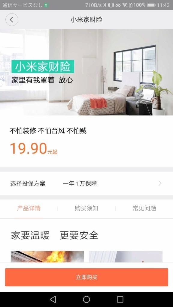 Xiaomi 360カメラ Mi Home 家庭保障