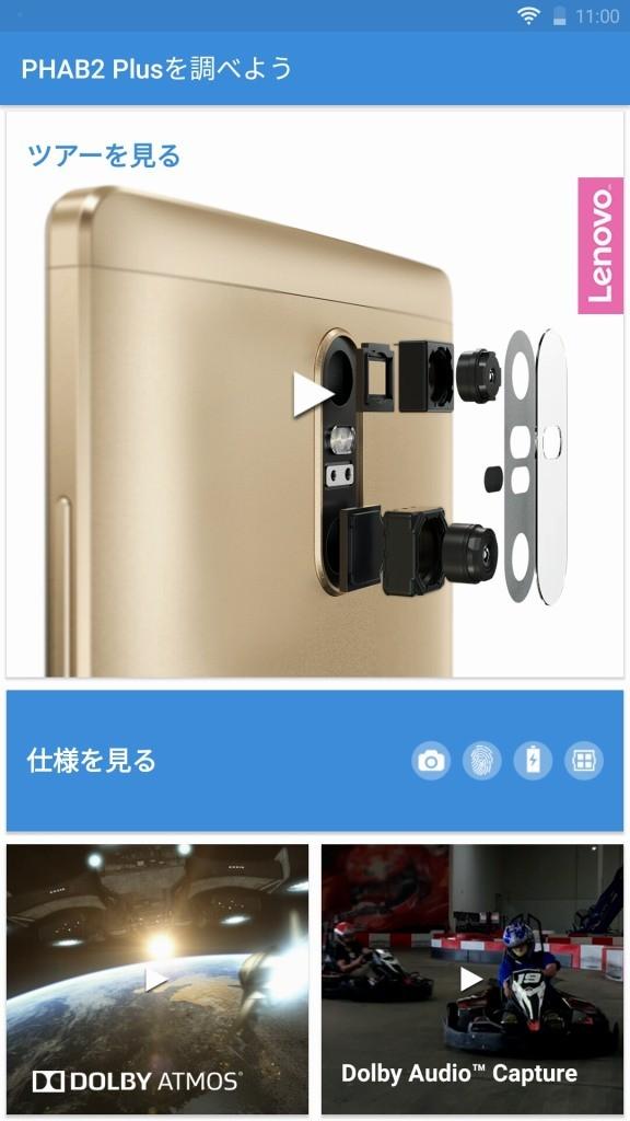 LENOVO Phab 2 Plus アプリ 動画