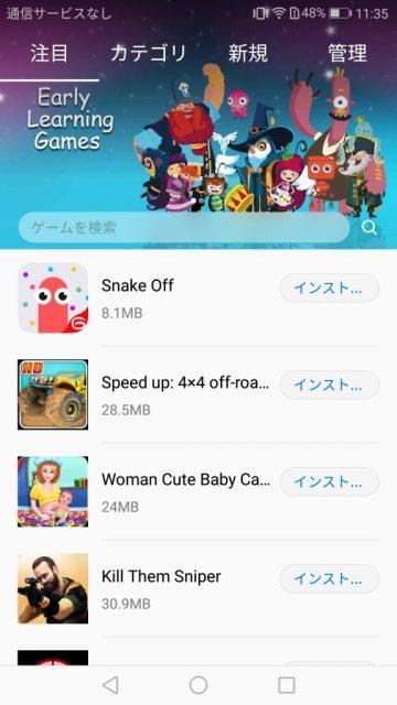 Huawei Honor 6X アプリ ヘルス  Huawei Honor 6X アプリ HiGame