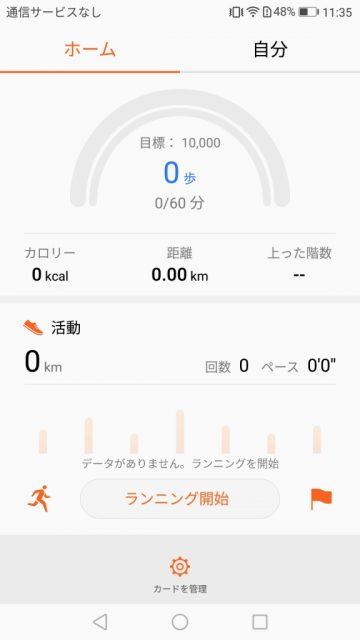 Huawei Honor 6X アプリ ヘルス