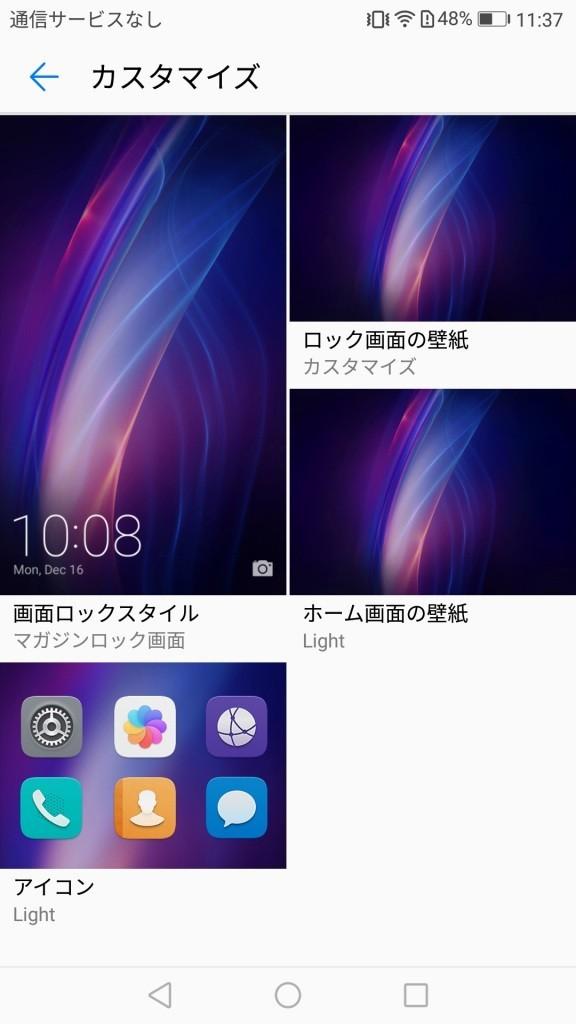 Huawei Honor 6X アプリ テーマ カスタマイズ