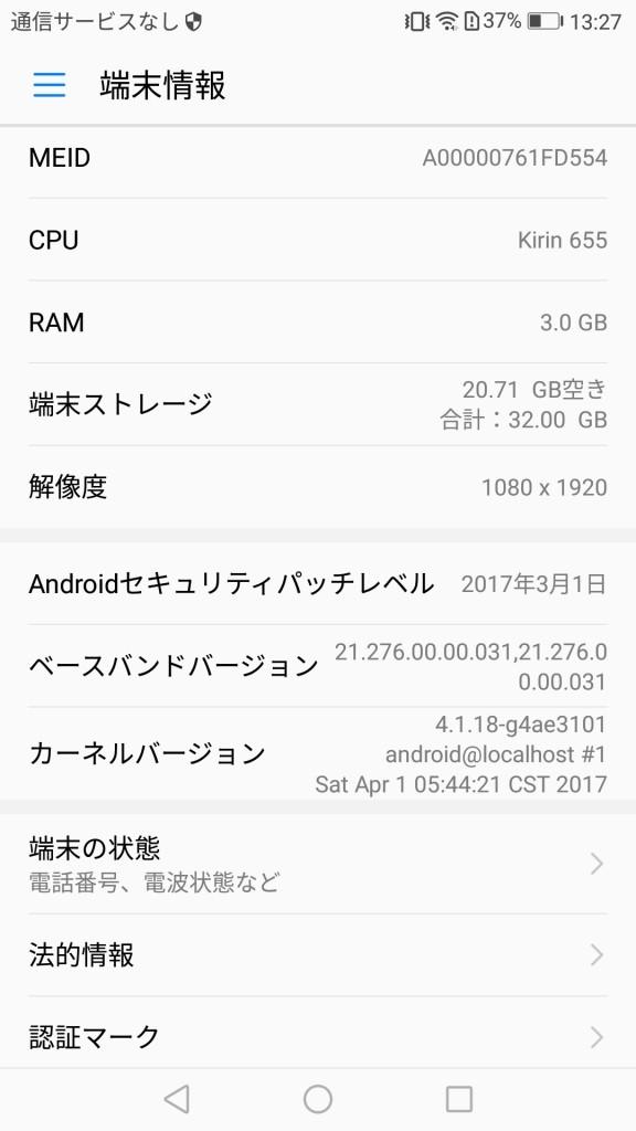 Huawei Honor 6X 端末情報 2