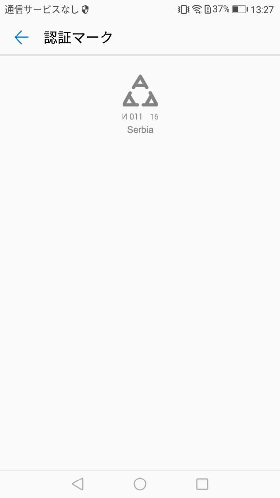 Huawei Honor 6X 端末情報 認証マーク