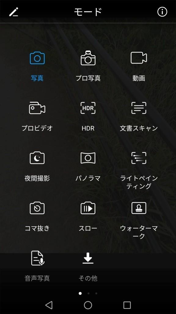 Huawei honor 6X カメラ機能