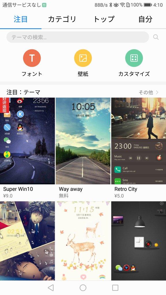 Huawei Honor note 8 テーマアプリ テーマ
