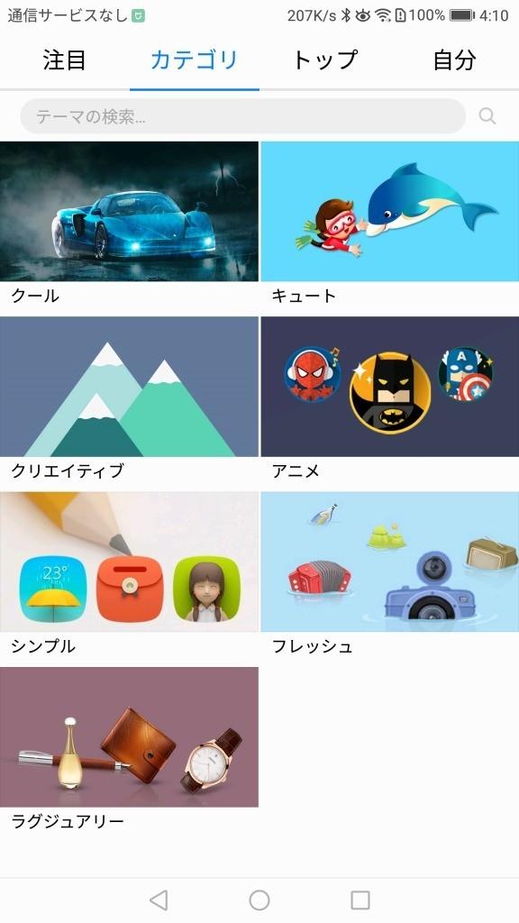 Huawei Honor note 8 テーマアプリ カテゴリ