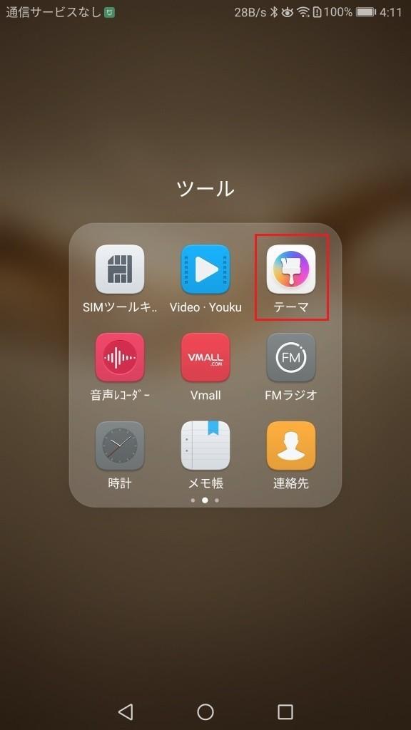 Huawei Honor note 8 テーマアプリ ホーム画面