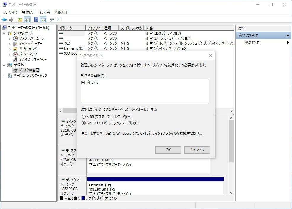 ディスクの管理 WD HDD 3T