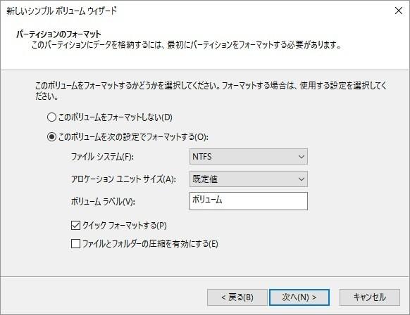 ディスクの管理 ディスク3 新しいシンプルボリューム ウィザート4