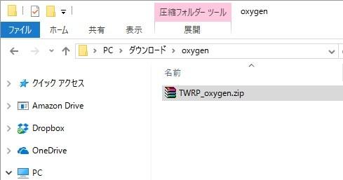 TWRP_oxygen.zip フォルダ