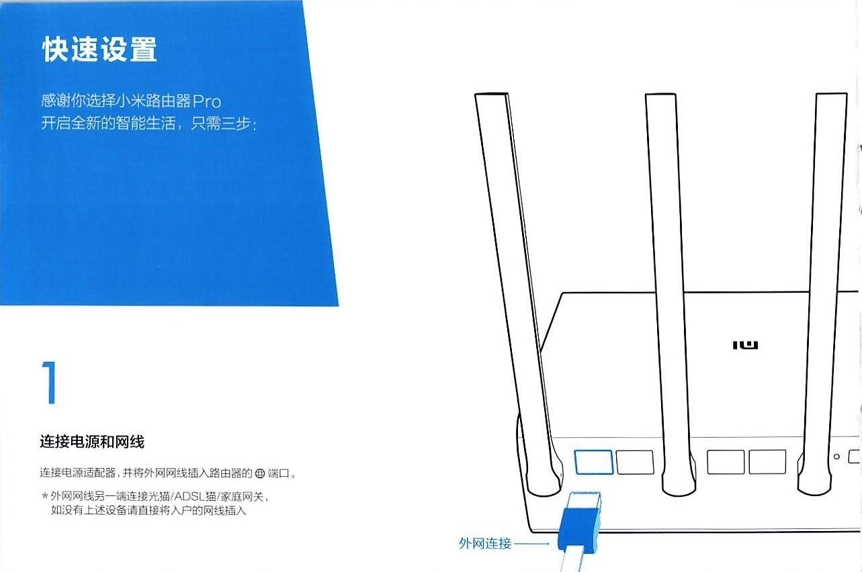 Xiaomi-Mi-R3P-setu-2