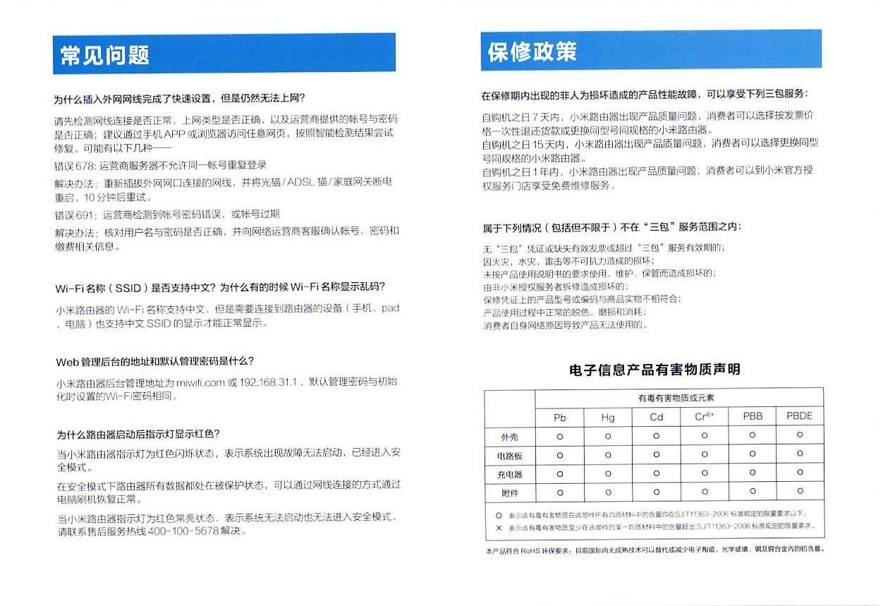 Xiaomi-Mi-R3P-setu-3