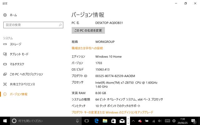 GPD Pocket Windows10 バージョン