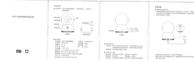 xiaomi-360-ipcamera3