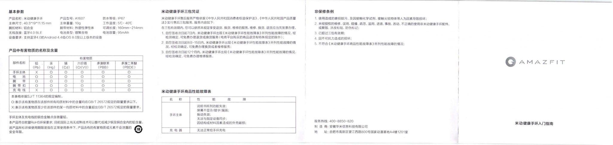 Xiaomi AMAZFIT ハートレート スマートバンド 取説1
