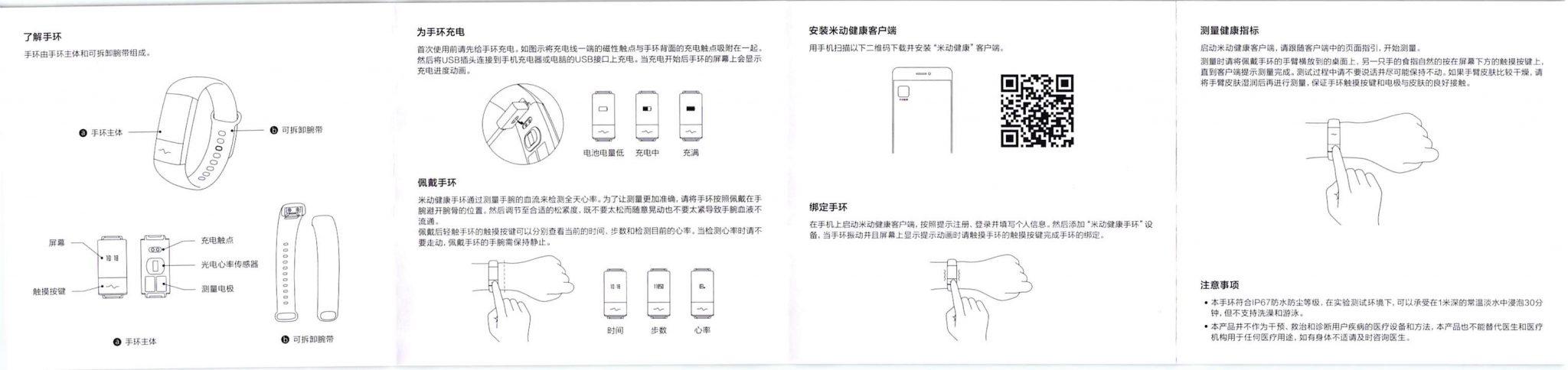 Xiaomi AMAZFIT ハートレート スマートバンド 取説2