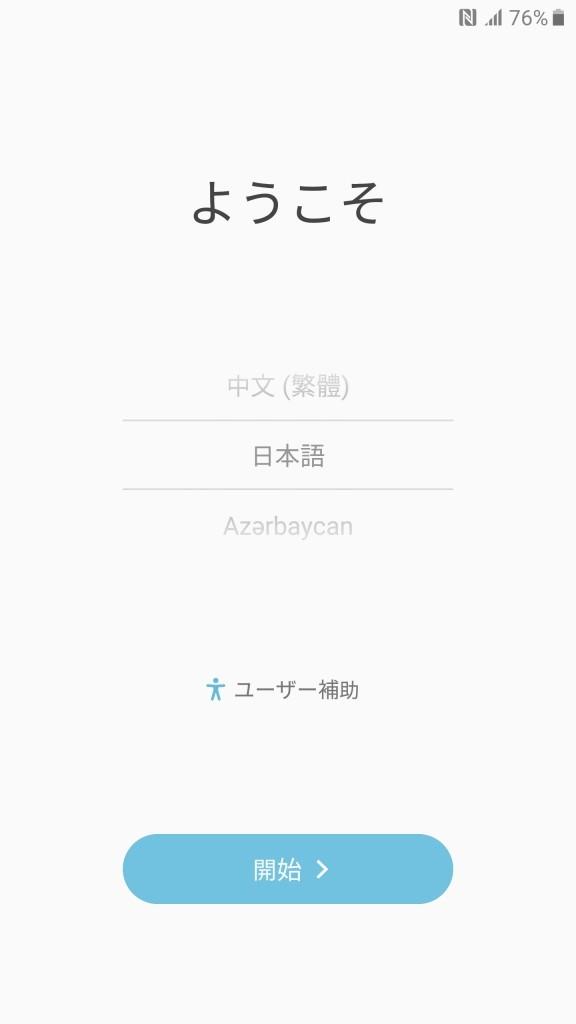 Galaxy Note 5 ホーム画面2 初期設定 日本語