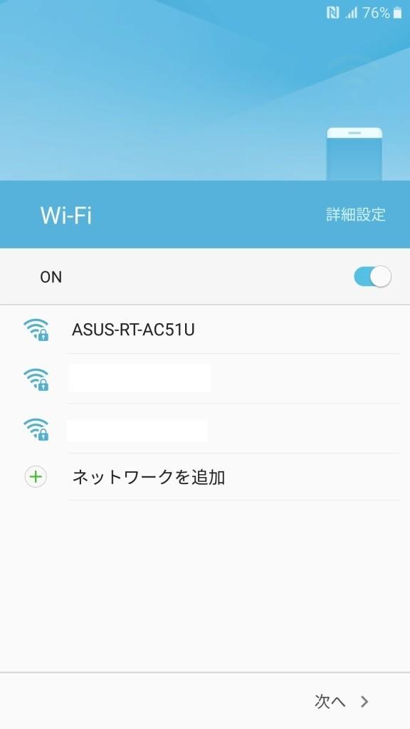 Galaxy Note 5 ホーム画面2 初期設定 Wifi