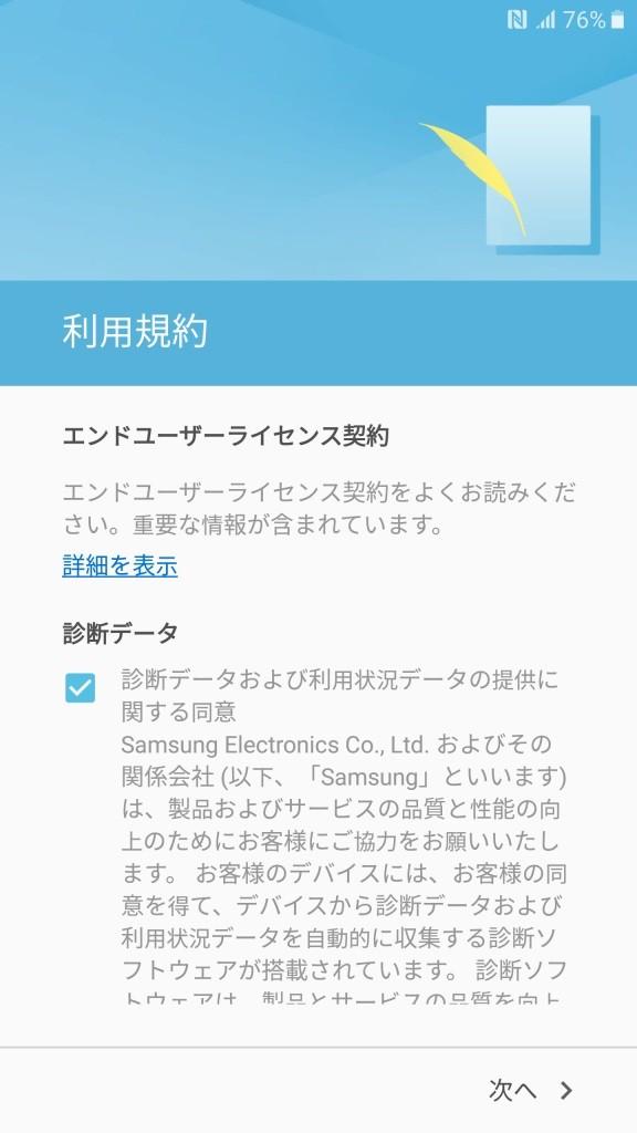 Galaxy Note 5 ホーム画面2 初期設定 3