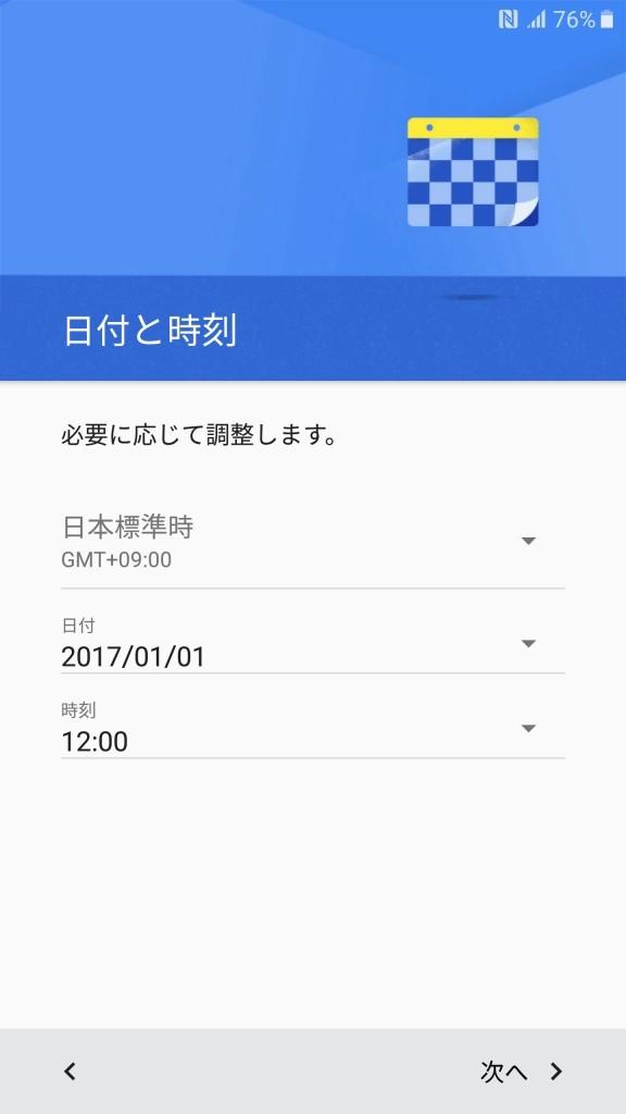 Galaxy S7 edge 初期設定 4