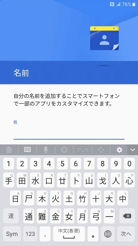 Galaxy S7 edge 初期設定 6
