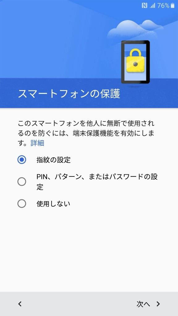 Galaxy S7 edge 初期設定 7