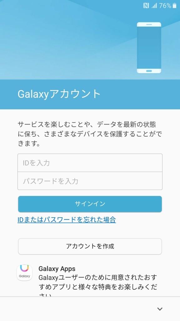 Galaxy S7 edge 初期設定 9
