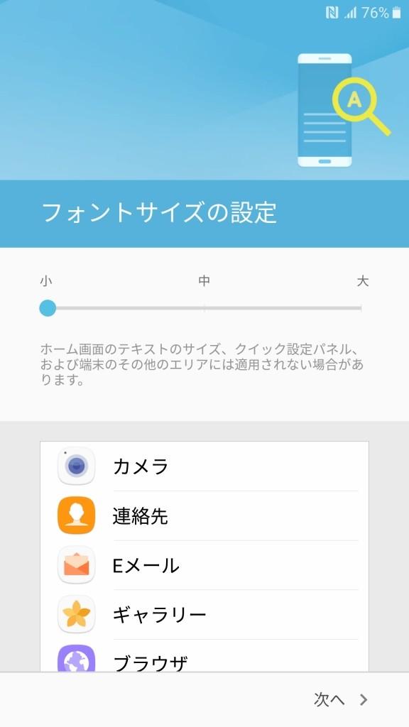 Galaxy S7 edge 初期設定 11