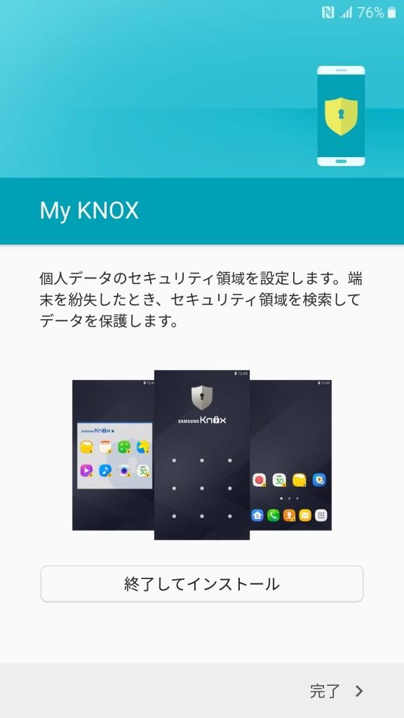 Galaxy S7 edge 初期設定 13