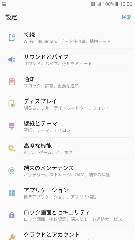Galaxy Note 5 設定