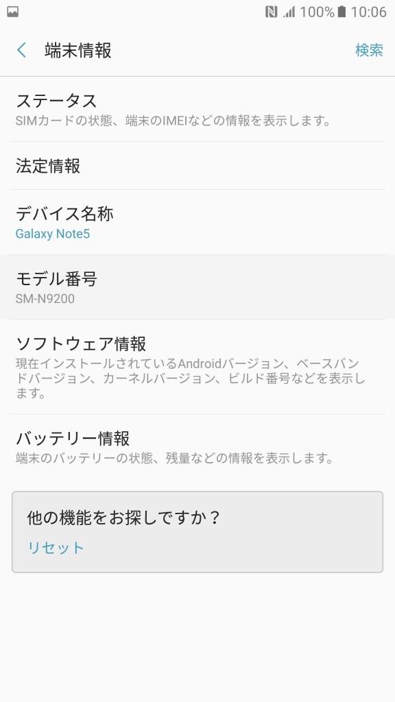 Galaxy Note 5 設定 端末情報