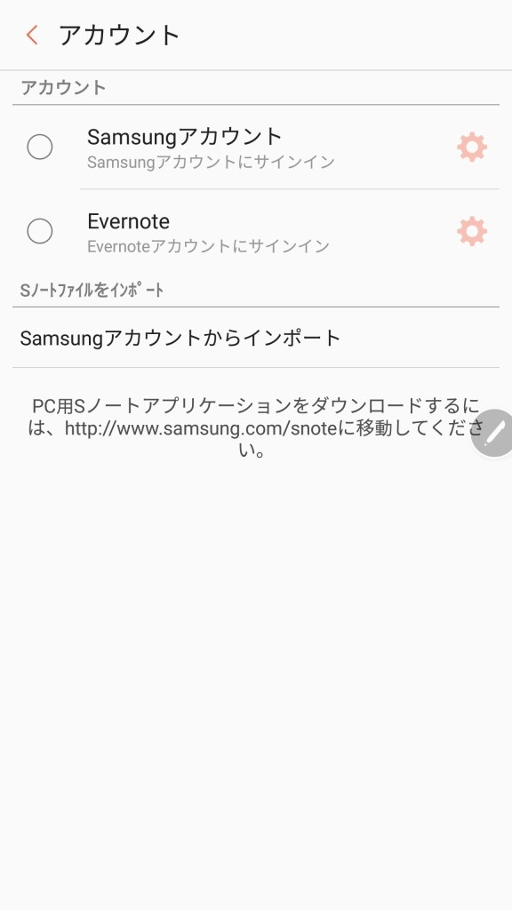 Galaxy Note 5  設定 アカウント