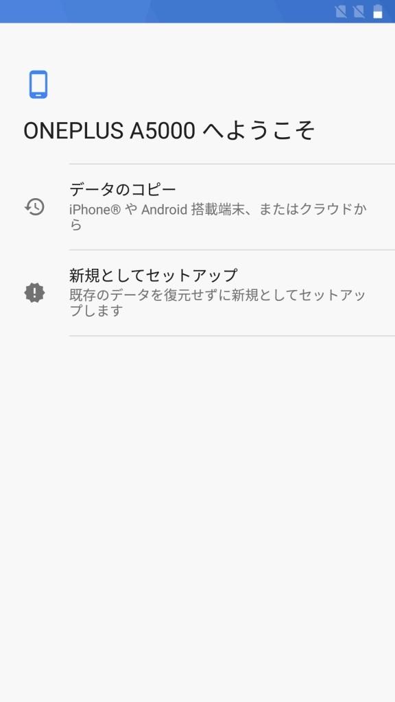 OnePlus5 初期設定3