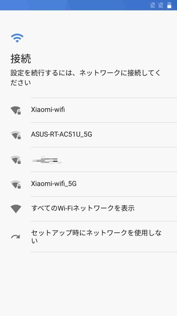OnePlus5 初期設定4